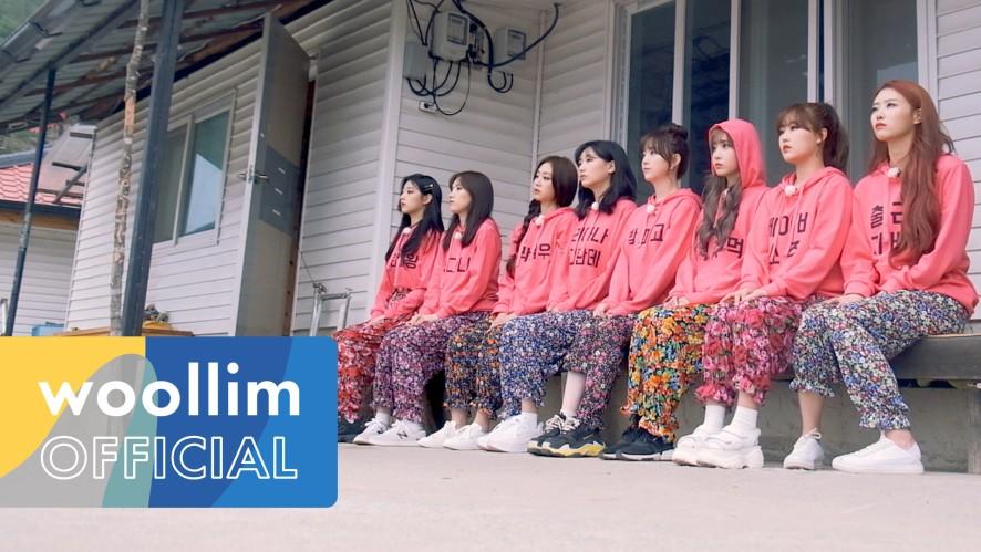 '러블리즈 다이어리 시즌6' 예고편 ('Lovelyz Diary Season 6' Teaser)