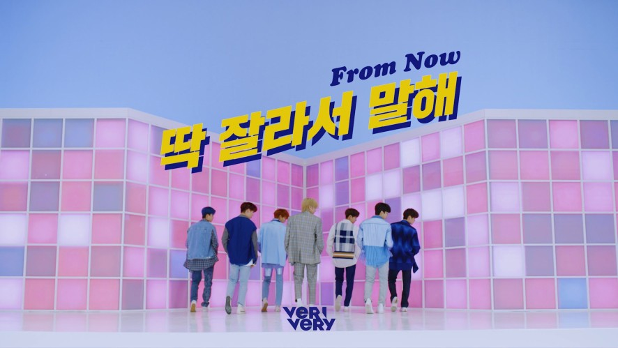 VERIVERY - '딱 잘라서 말해 (From Now)' Official M/V (Performance Ver.)