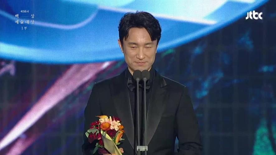 [55회 백상] TV부문 남자 조연상 - 김병철│SKY 캐슬