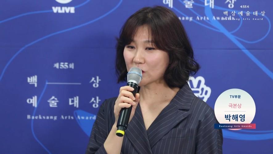 [55회 백상 백스테이지] TV부문 극본상 박해영