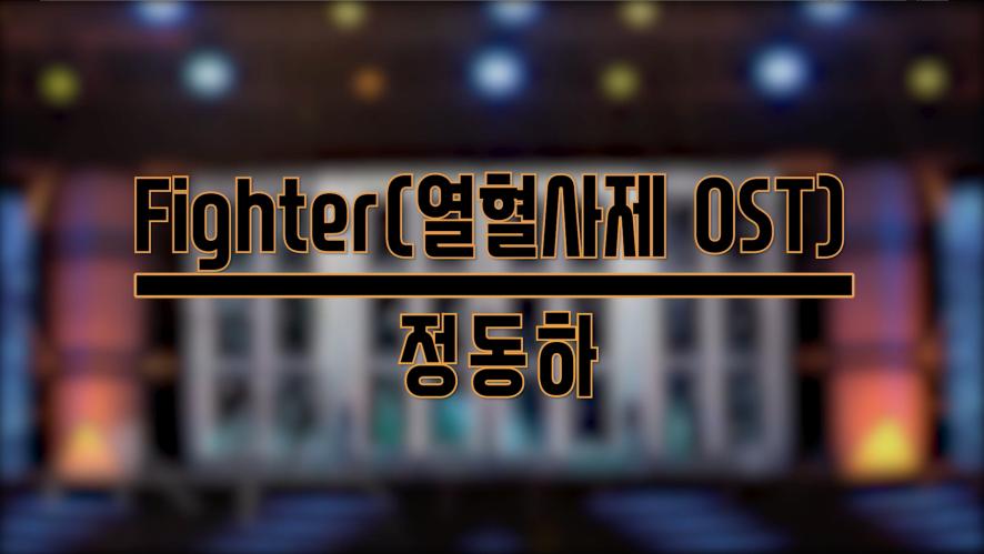 [정동하] 정동하(JungDongHa) -  Fighter(열혈사제 OST) 교차편집