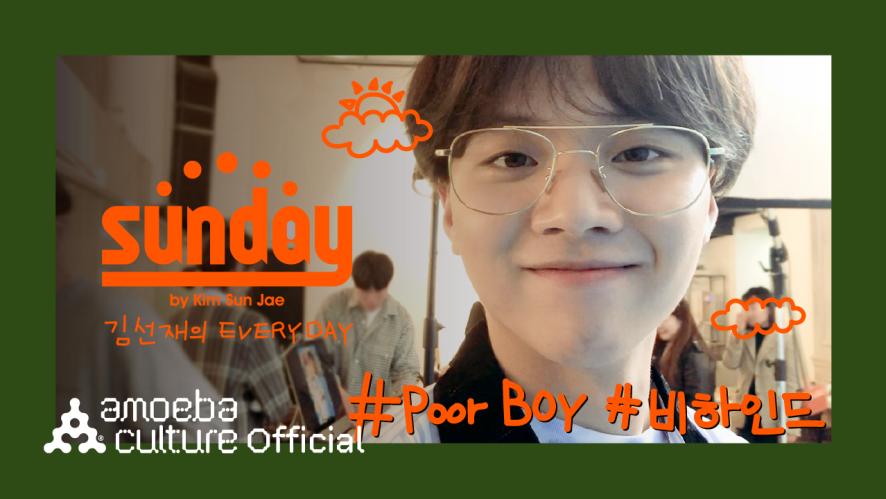 김선재(Kim Sun Jae) - 'sunday' Ep.03