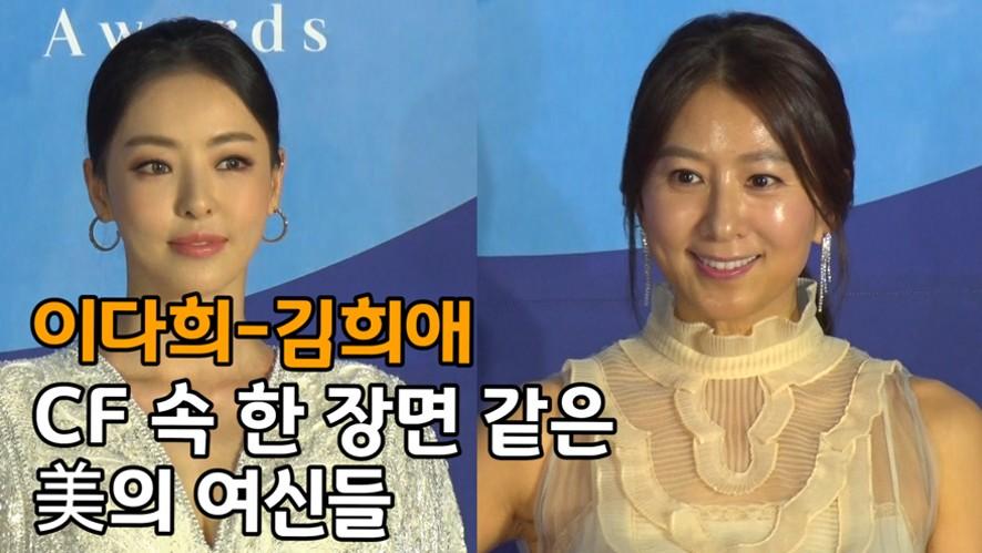 이다희-김희애, CF 속 한 장면 같은 美의 여신들 ('제55회 백상예술대상' 레드카펫)