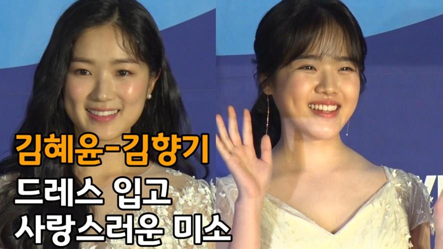 김혜윤-김향기, 드레스 입고 사랑스러운 미소 ('제55회 백상예술대상' 레드카펫)