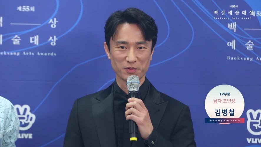 [55회 백상 백스테이지] TV부문 남자 조연상 김병철