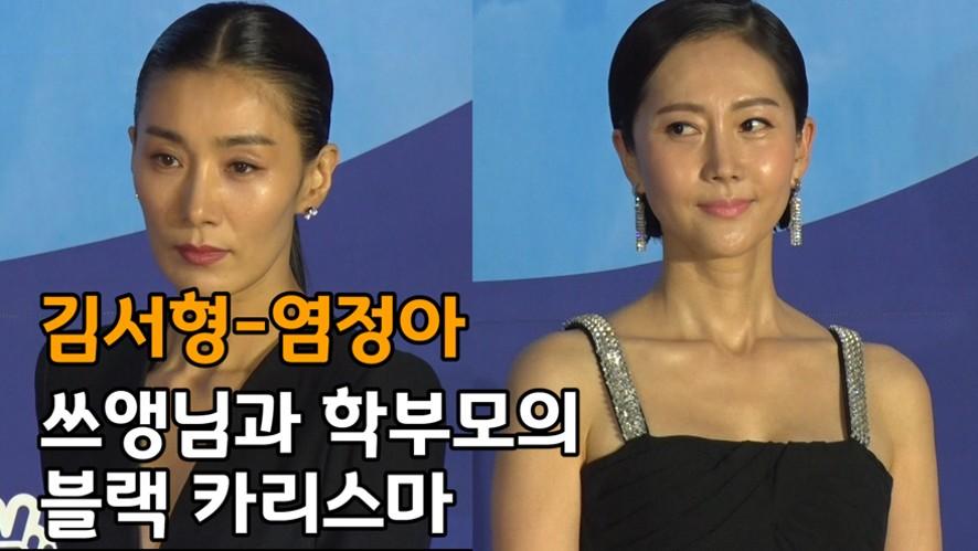 김서형-염정아, 쓰앵님과 학부모의 블랙 카리스마 ('제55회 백상예술대상' 레드카펫)
