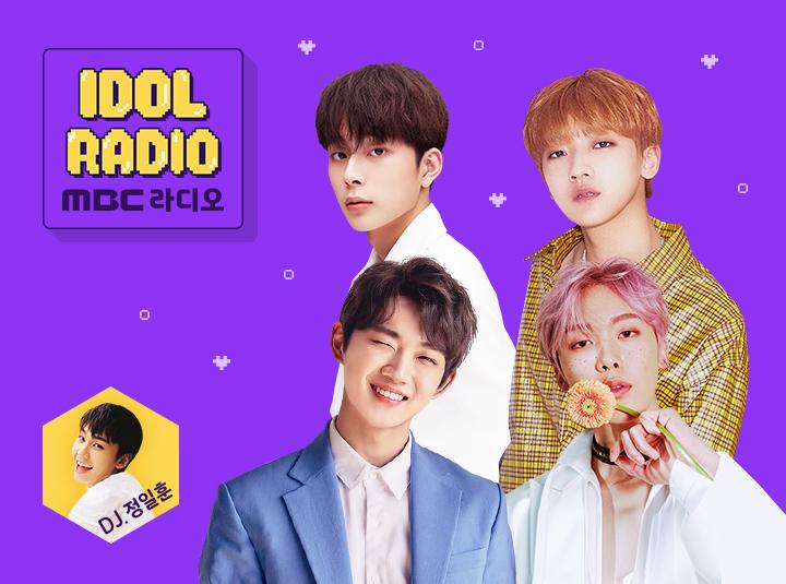 [Full]'IDOL RADIO' ep#213. 뽀뽀뽀-뽀시래기뽀짝뽀짝 (w. 아스트로 산하, 유선호, 형섭X의웅 안형섭, 원더나인 박성원)