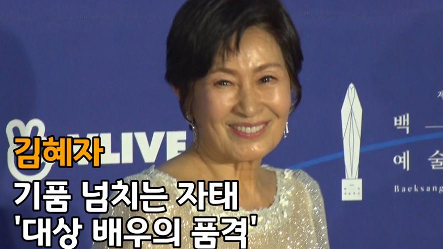 김혜자, 기품 넘치는 자태 '대상 배우의 품격' ('제55회 백상예술대상' 레드카펫)