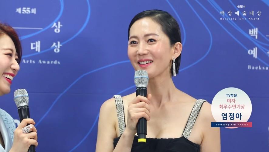 [55회 백상 백스테이지] TV부문 여자최우수연기상 염정아