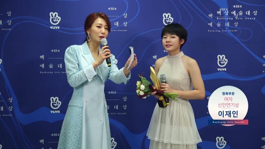 [55회 백상 백스테이지] 영화부문 여자신인연기상 이재인