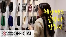 로시TV | 신사동 멋쟁이 로시의 DDM 털기 #3 | DDM Shopping #3