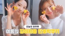 [V PICK! HOW TO in V] 여름의 강아지용단호박쿠키🐶🍪 (HOW TO COOK YEOREUM's Sweet pumpkin cookie for dog)
