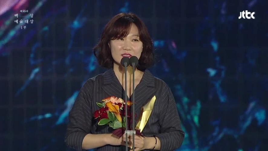 [55회 백상] TV 부문 극본상 - 박해영│나의 아저씨