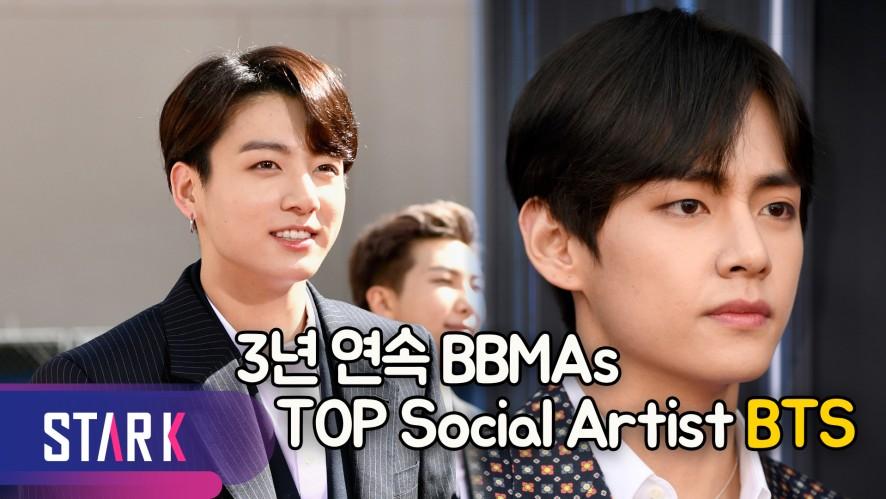 BTS X BBMAs, 3년 연속 Top Social Artist 수상 (방탄소년단 BBMA 레드카펫)
