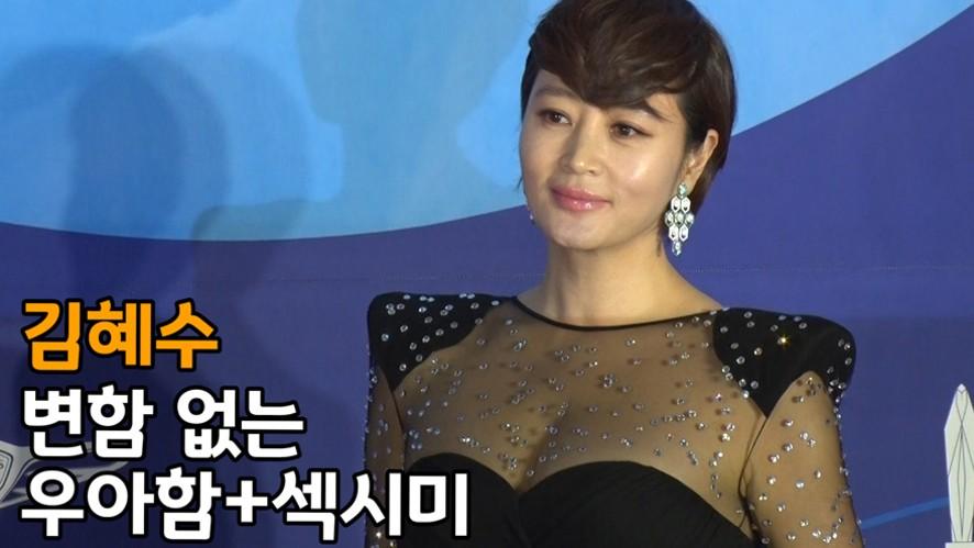 김혜수, 변함 없는 우아함+섹시미 ('제55회 백상예술대상' 레드카펫)