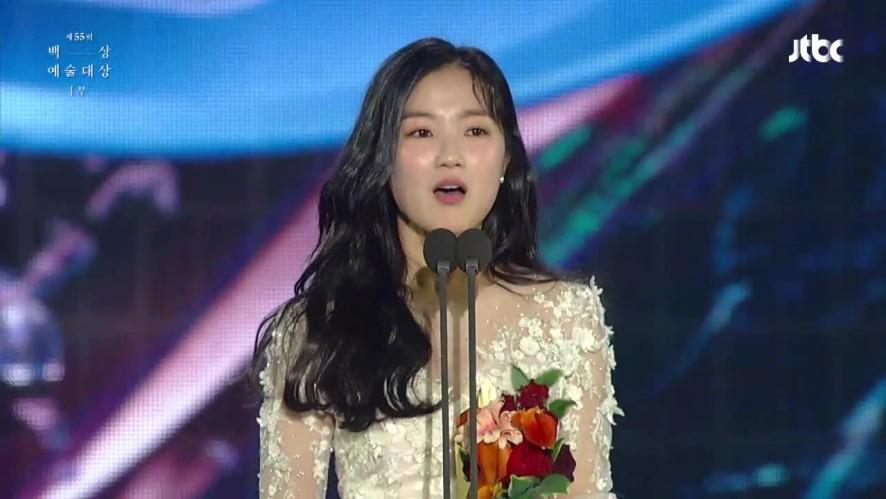 [55회 백상] TV부문 여자 신인연기상 - 김혜윤│SKY 캐슬