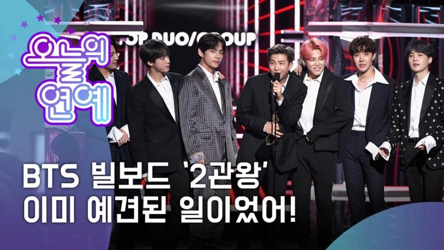 [오늘의 연예] 슈가의 예언 적중! 빌보드 '2관왕' 달성 (BTS wins two prizes at Billboard Music Awards)