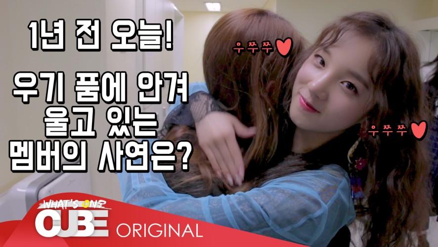 (여자)아이들 - I-TALK #33 : 1주년 기념 데뷔 쇼케이스 비하인드