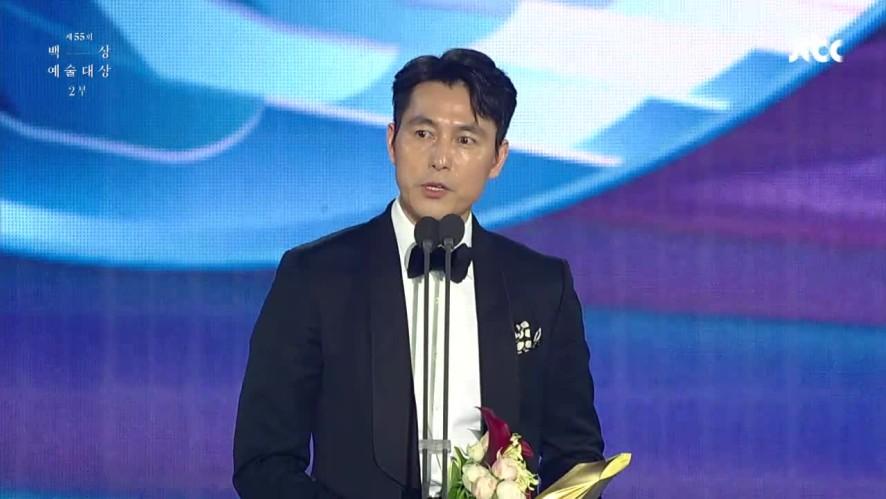 [55회 백상] 영화 부문 대상 - 정우성│증인
