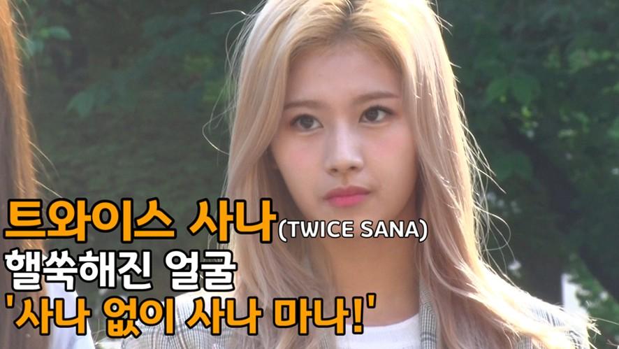 트와이스 사나(TWICE SANA), 논란 후 핼쑥해진 얼굴 ('뮤직뱅크 출근길')