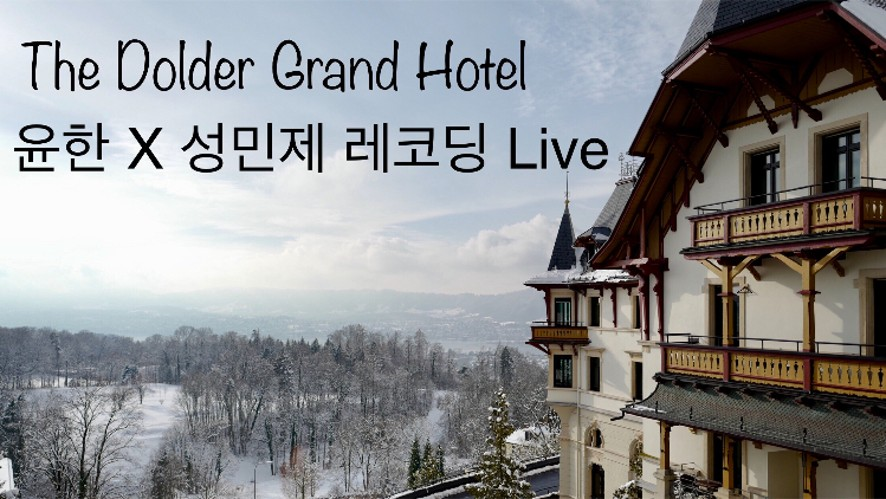 윤한 X 성민제 협연곡 녹음 Live