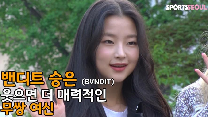 밴디트(BVNDIT) 승은, 웃으면 더 매력적인 '무쌍 여신' ('뮤직뱅크 출근길')