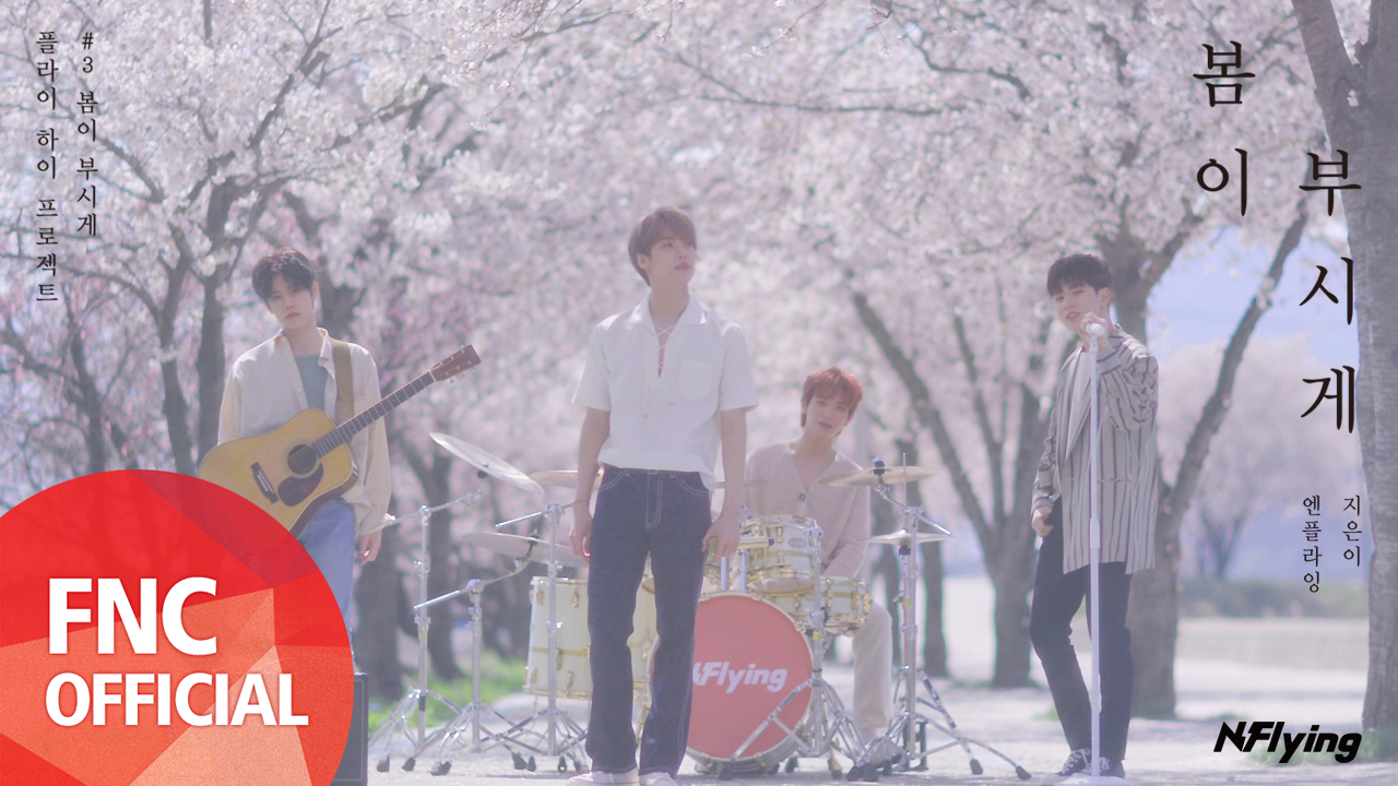 N.Flying (엔플라잉) – 봄이 부시게 (Spring Memories) M/V (Band Ver.)
