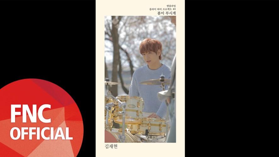 N.Flying (엔플라잉) – 봄이 부시게 (Spring Memories) 김재현 Focused (M/V ver.)