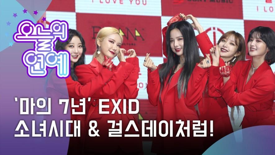 [오늘의 연예] '마의 7년' EXID도 피할 수 없었다(EXID's Hani And Jeonghwa To Part Ways With Agency)
