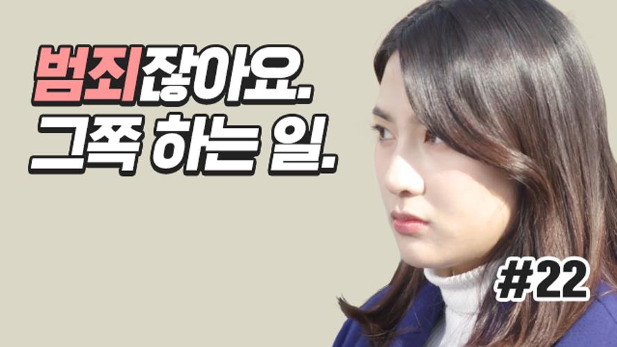 "#22 Korean Study with K drama(사랑, 기억에 머물다) ""범죄잖아요. 그 쪽이 하는 일"""