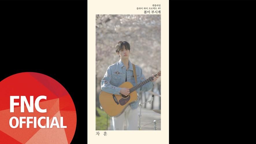 N.Flying (엔플라잉) – 봄이 부시게 (Spring Memories) 차훈 Focused (M/V ver.)