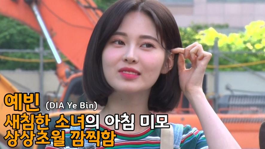다이아(DIA) 예빈, 새침한 소녀의 아침 미모…상상초월 깜찍함 ('뮤직뱅크 출근길')
