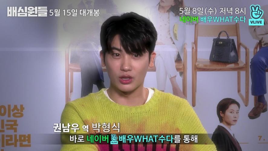 (예고) 배우What수다 '박형식'편 (Preview) 'PARK Hyung-sik' Actor&Chatter