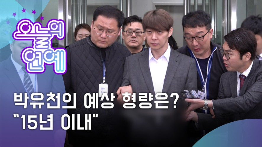 """[오늘의 연예] '다사다난' 박유천의 예상 형량은?(Lawyer: """"Yoochun is facing up to 15 years in prison"""")"""