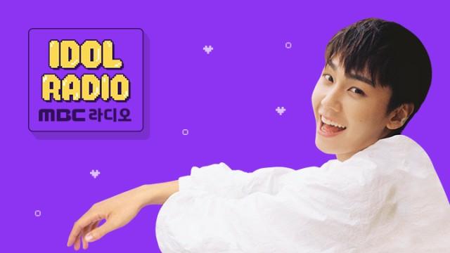 'IDOL RADIO' ep#217. 분홍신 (w. 스테파니, 김동한)