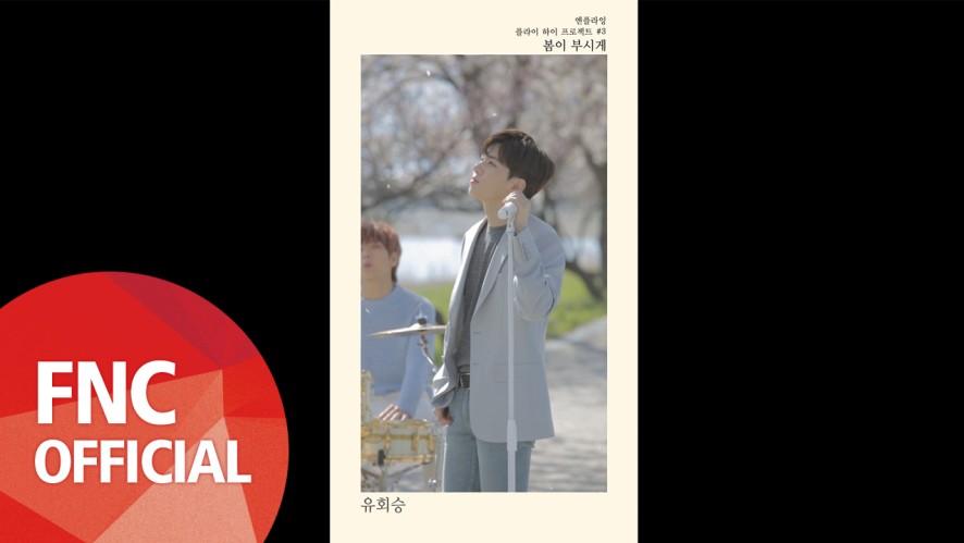 N.Flying (엔플라잉) – 봄이 부시게 (Spring Memories) 유회승 Focused (M/V ver.)