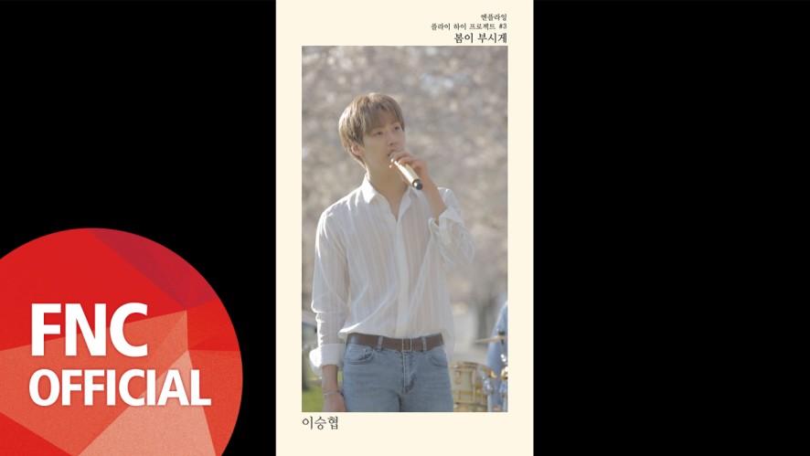 N.Flying (엔플라잉) – 봄이 부시게 (Spring Memories) 이승협 Focused (M/V ver.)
