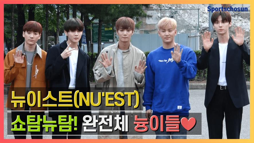 뉴이스트(NU'EST), 쇼탐뉴탐! 완전체 늉이들 컴백♥