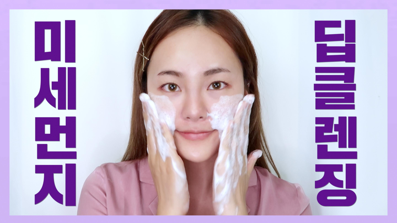 미세먼지 깨끗하게 딥 클렌징 하는 방법!