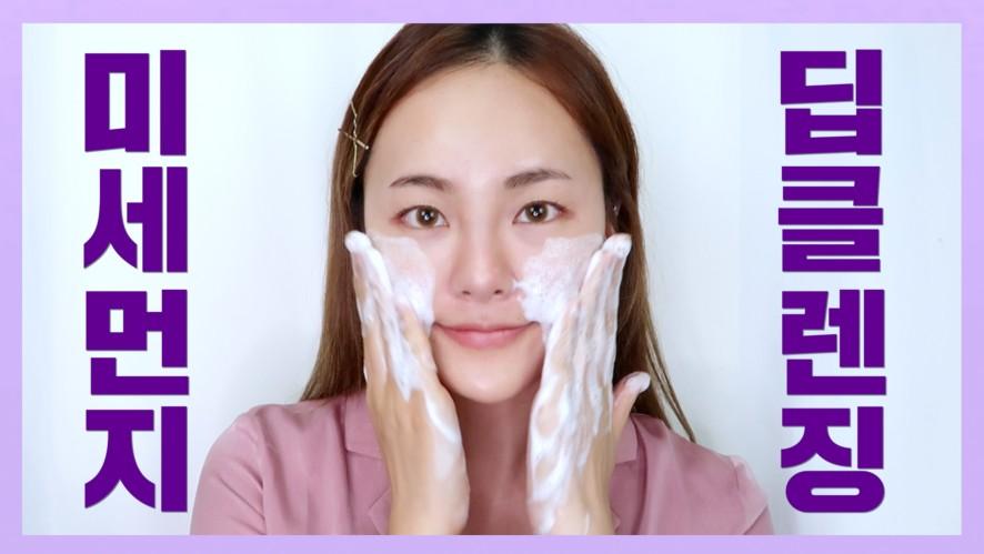 [엠마뷰티 EMMA BEAUTY] 미세먼지 깨끗하게 딥 클렌징 하는 방법!  Fine Dust Deep Cleansing