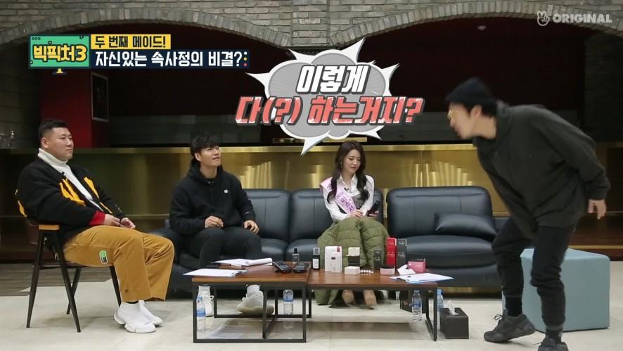 빅픽처3 EP30_종국, 하하 방송 인생 사상 최대의 위기! 하다하다 거기(?) 씻기까지? Biggest crisis in Jongkook and HAHA's TV career!
