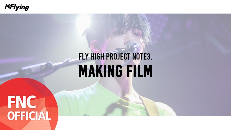 N.Flying FLY HIGH PROJECT NOTE3. MAKING FILM
