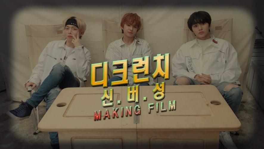 D-CRUNCH(디크런치) - 신.버.성 Singingtime Making Film
