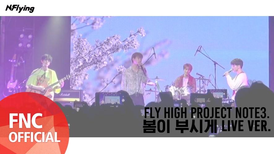 N.Flying (엔플라잉) – 봄이 부시게 (Spring Memories) (LIVE ver.)