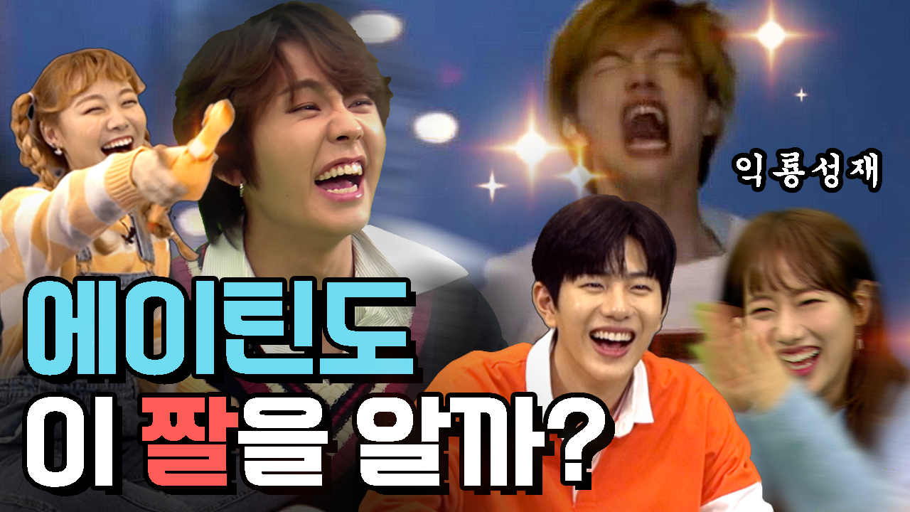 MC정일훈 VS 에이틴 병맛대결 A-TEEN Vs. MC Ilhoon, who's more weird? Full ver▶JJAMPLAYLIST YOUTUBE CHANNEL