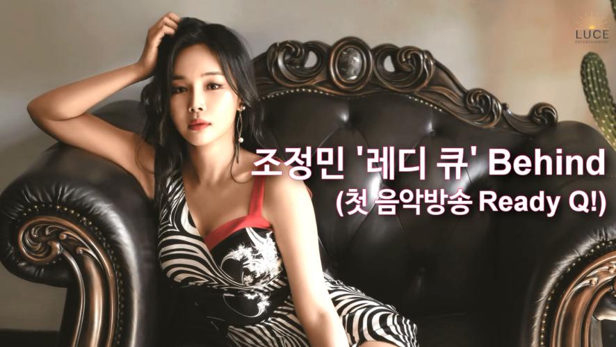 조정민 Jo Jung Min - 레디 큐 (Ready Q) 첫 음악방송 비하인드 영상 (Behind Video)