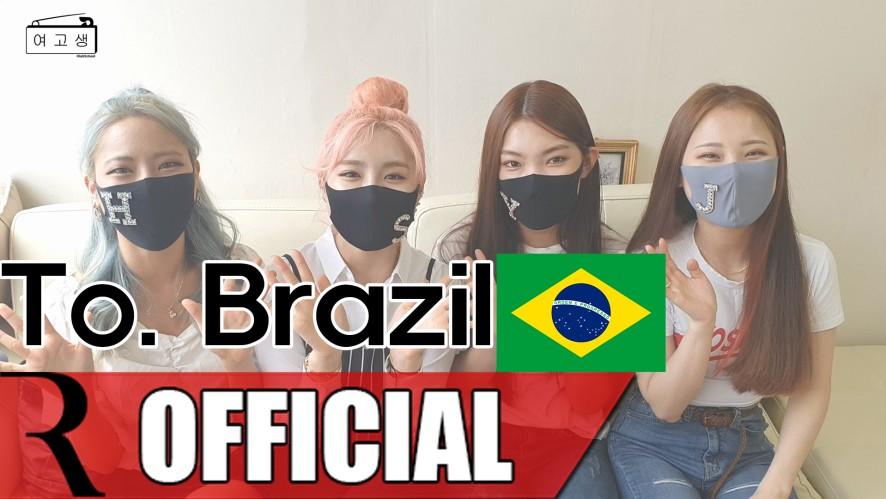 여고생(High School)- Message to Brazil High Class!!