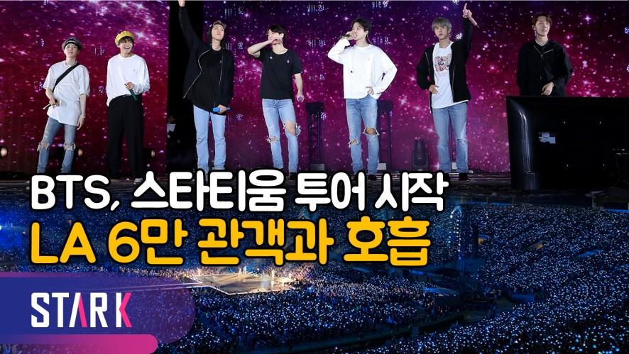 방탄소년단(BTS) 스타티움 투어 시작! 로즈볼 2회 공연 12만 관객과 축제 (핫이슈)