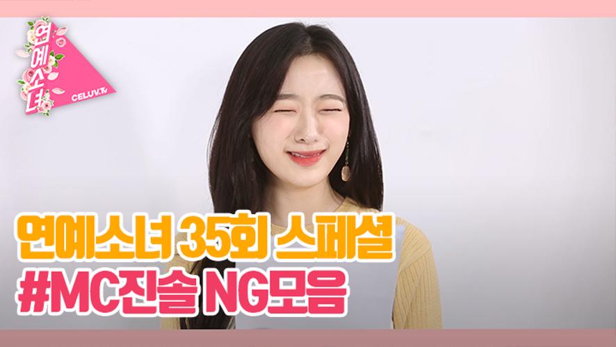 [ENG SUB/연예소녀] EP35. 연예소녀 NG 모음 (Celuv.TV)