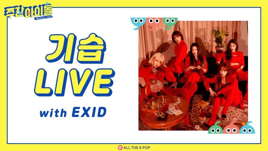 [주간아이돌] 기습 LIVE with EXID